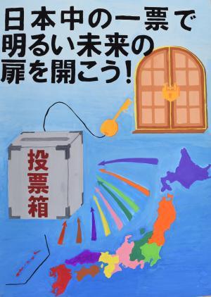 平成27年度明るい選挙啓発ポスター入選作品
