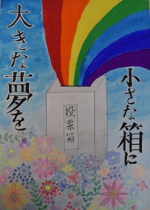平成28年度明るい選挙啓発ポスター入選作品