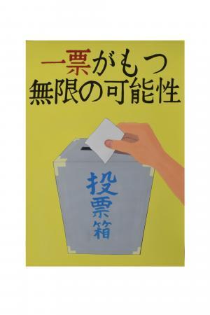 2019年度明るい選挙啓発ポスター入選作品