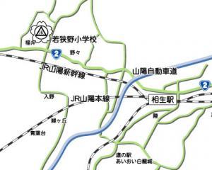 若狭野小学校周辺地図1 - 相生市...